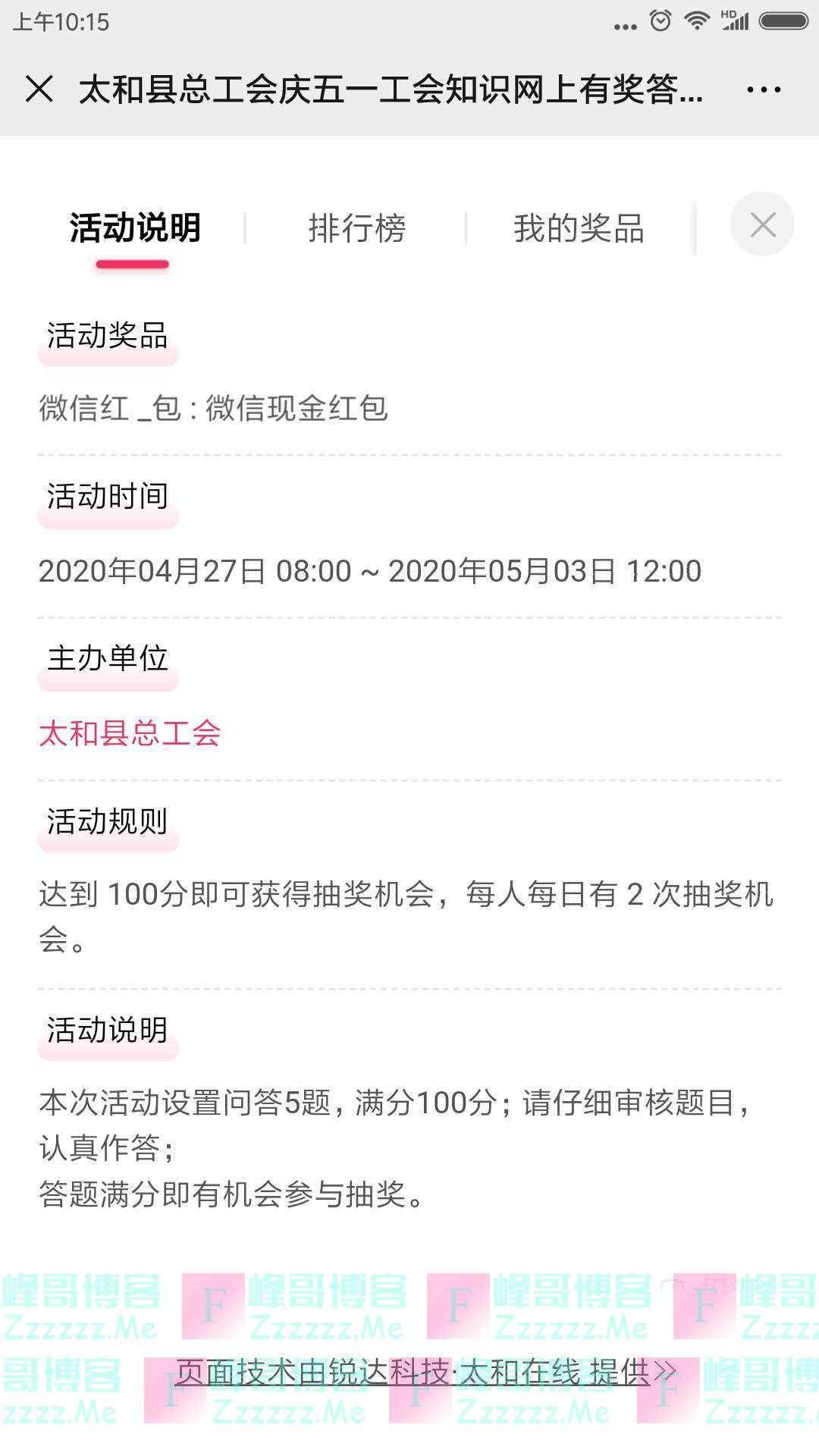 太和县总工会工会知识有奖竞答(截止5月3日)