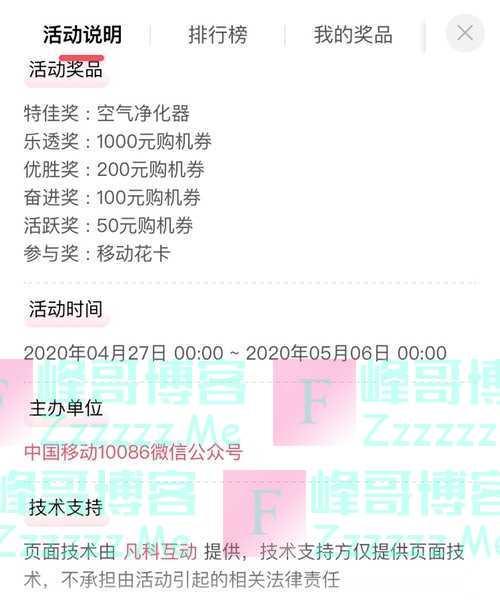 中国移动10086五一冲刺大比拼(5月6日截止)