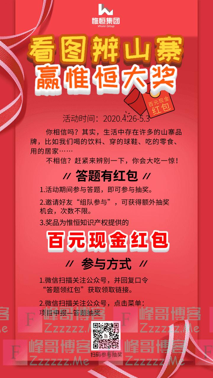 广东高新企业与科技创新服务平台看图辨山寨,领现金红包(截止5月3日)