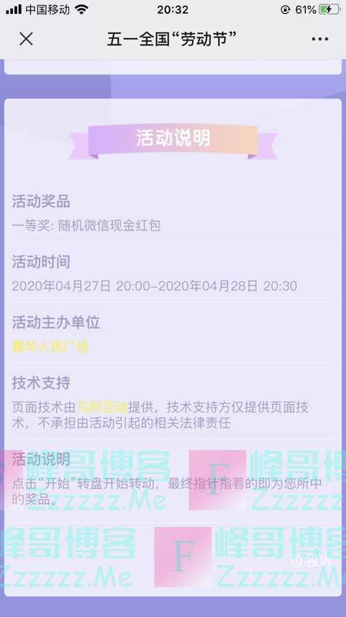 嘉华中心人民广场5.1花式宠粉(4月28日截止)