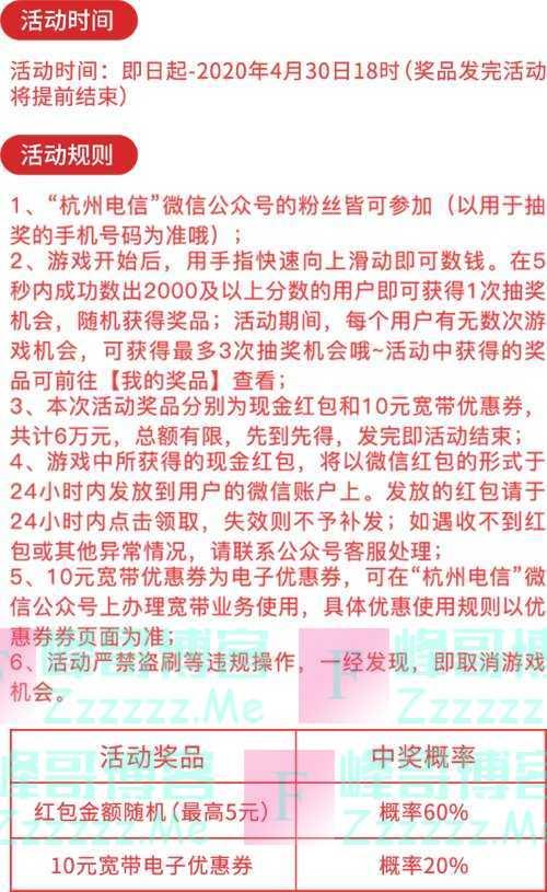 杭州电信数钱赢红包(4月30日截止)
