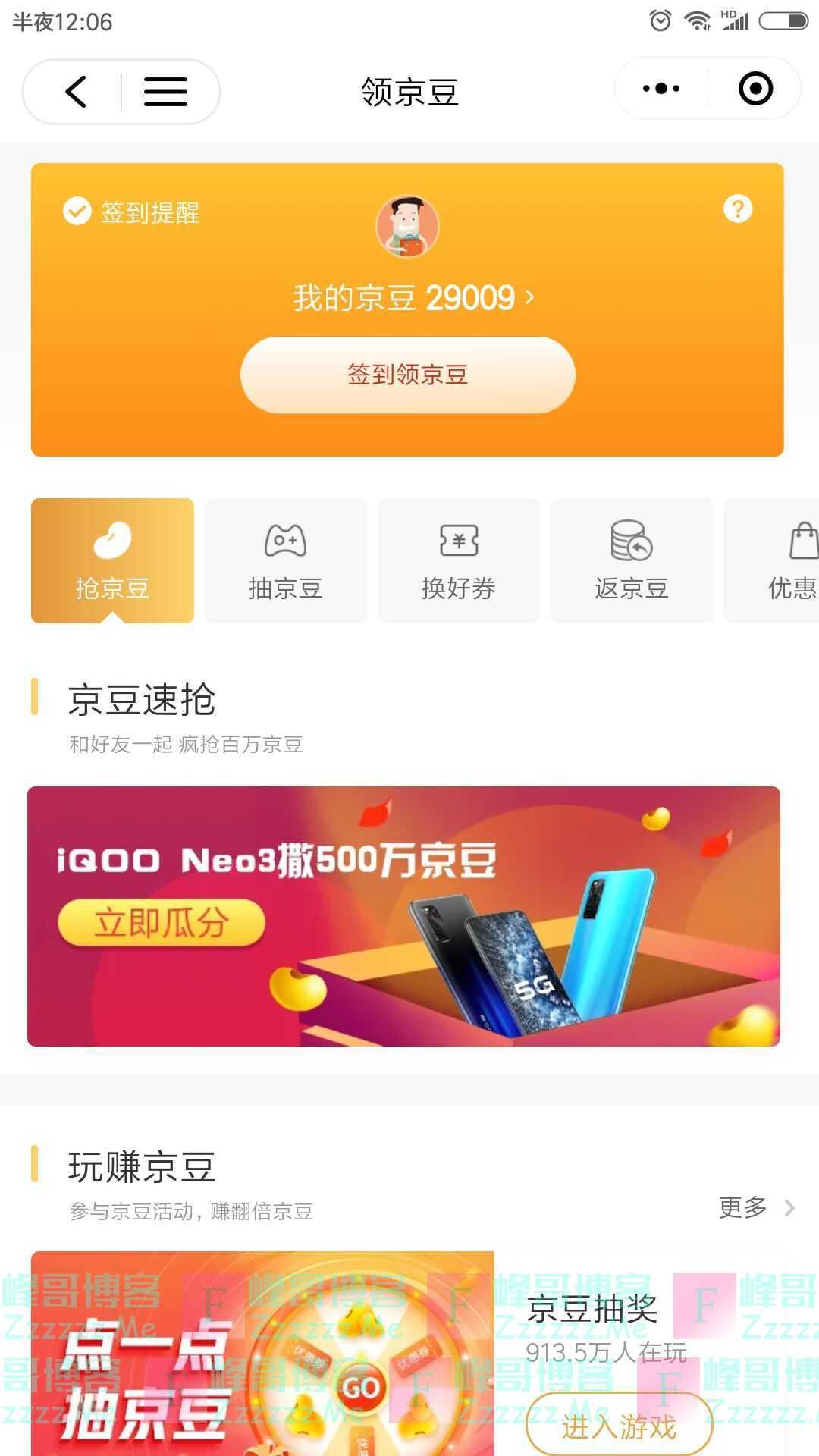 京东购物IQOO Neo3撒500w京豆(截止5月5日)