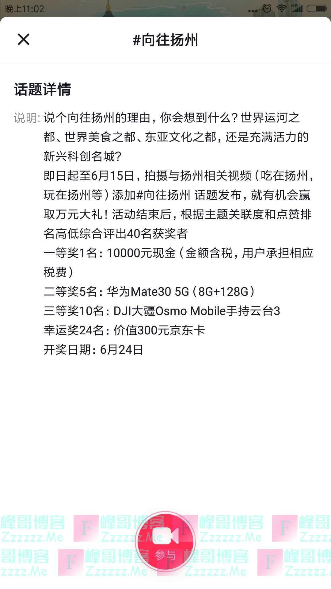 网信扬州向往扬州(截止6月15日)