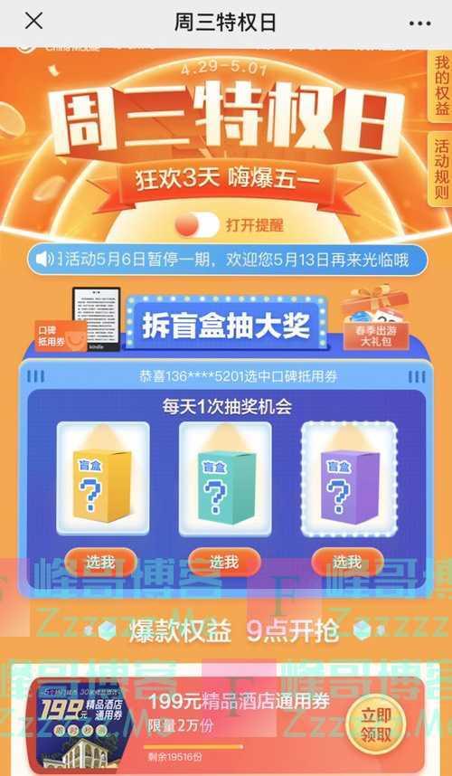 中国移动周三特权日 拆盲盒抽大奖(5月1日截止)