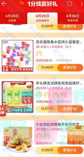淘宝特价版新老用户0.01元撸实物包邮(截止4月30日)