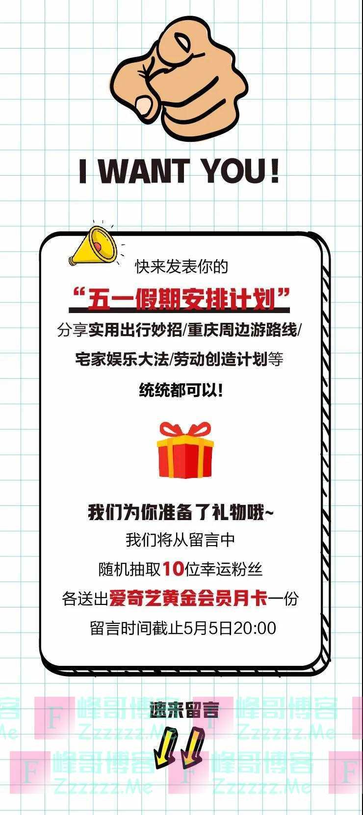中国民生银行重庆分行留言有奖(截止5月5日)