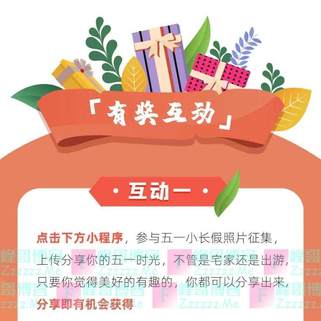 悦客会西南区域分享你的精彩五一生活(截止5月5日)