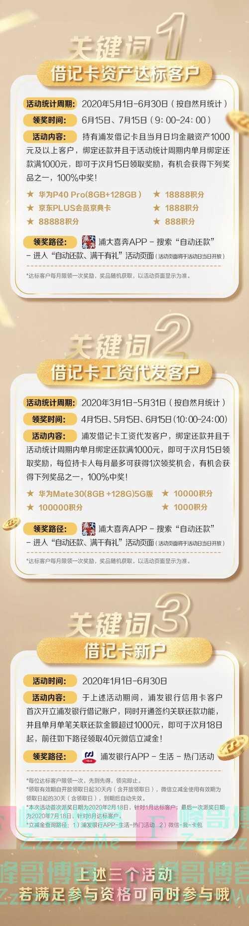 浦发银行华为P40 Pro,还有40微信立减金等你抽!(6月30日截止)