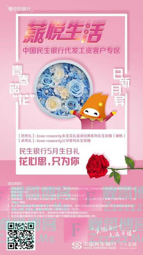 中国民生银行5月生日礼(5月25日截止)