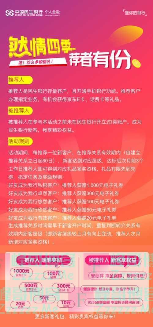 中国民生银行然情四季,荐者有份(12月31日截止)