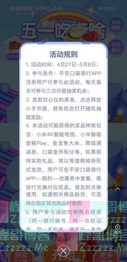 平安银行五一玩美假期放肆high 美食许愿抽好礼(5月8日截止)