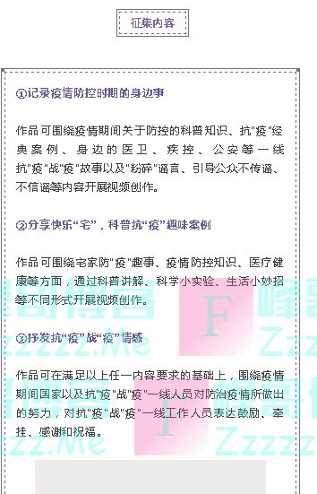"""科普广州科普战""""疫""""短视频征集(截止5月24日)"""