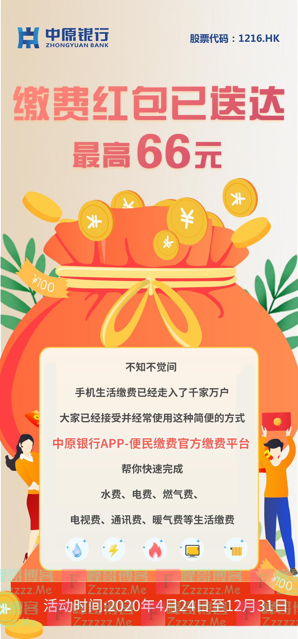 中原银行生活缴费抽66元缴费券(截止12月31日)