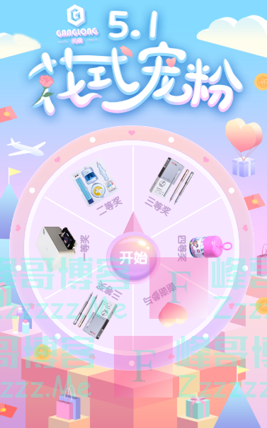 江苏岗隆数码科技有限公司组团来抽奖,花式奖品免费赢(截止5月15日)
