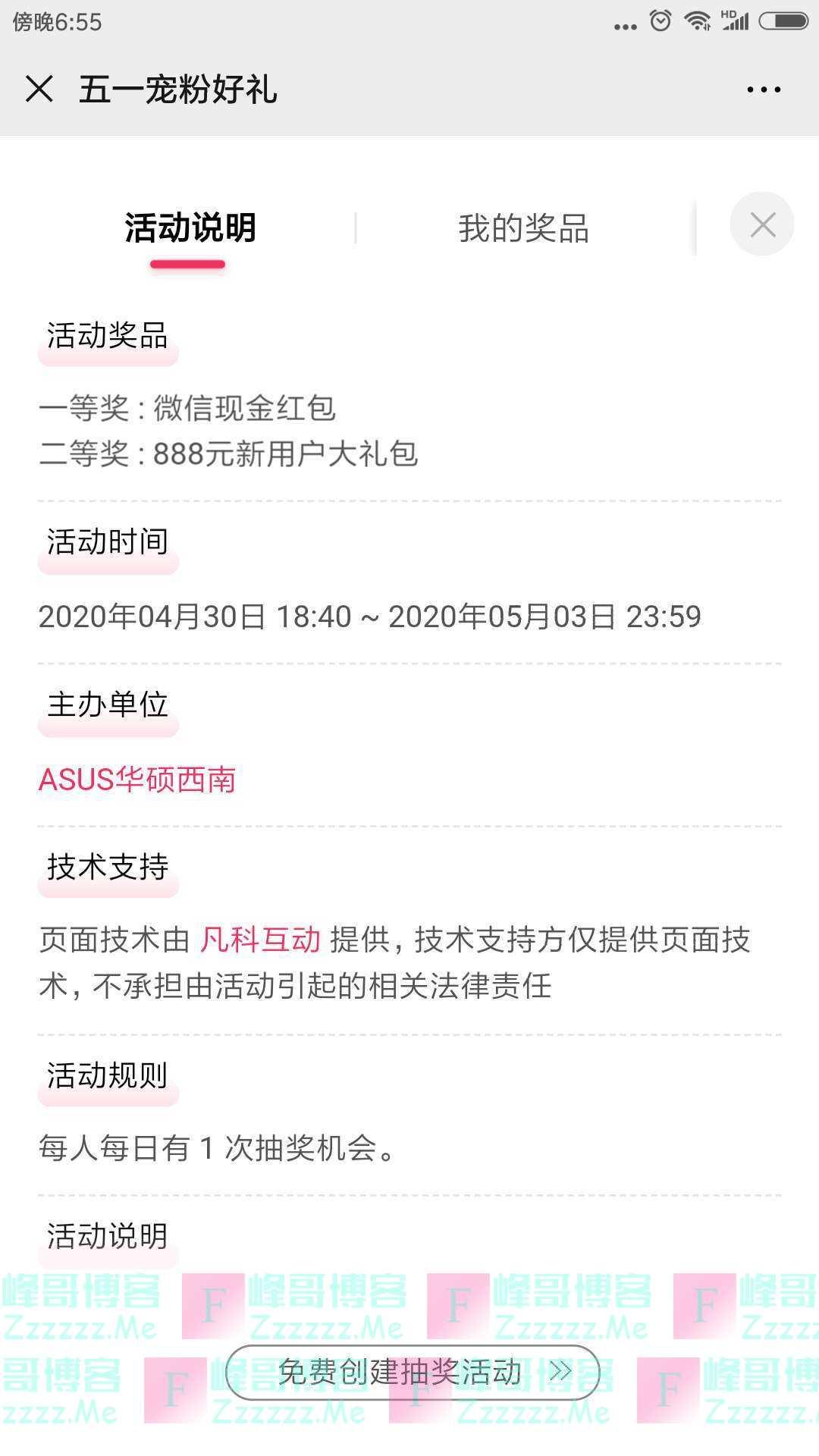 ASUS华硕西南红包福利(截止5月3日)