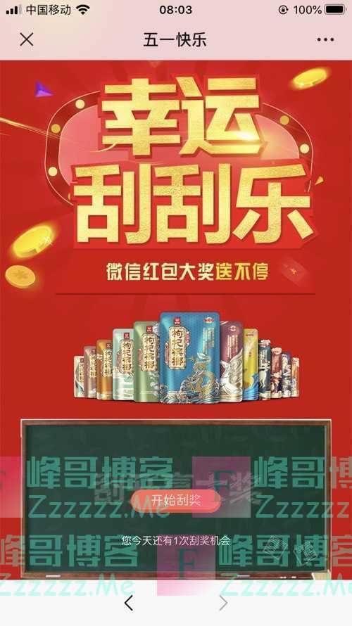 湖南伍子醉食品有限公司万元现金红包五一送不停(5月2日截止)