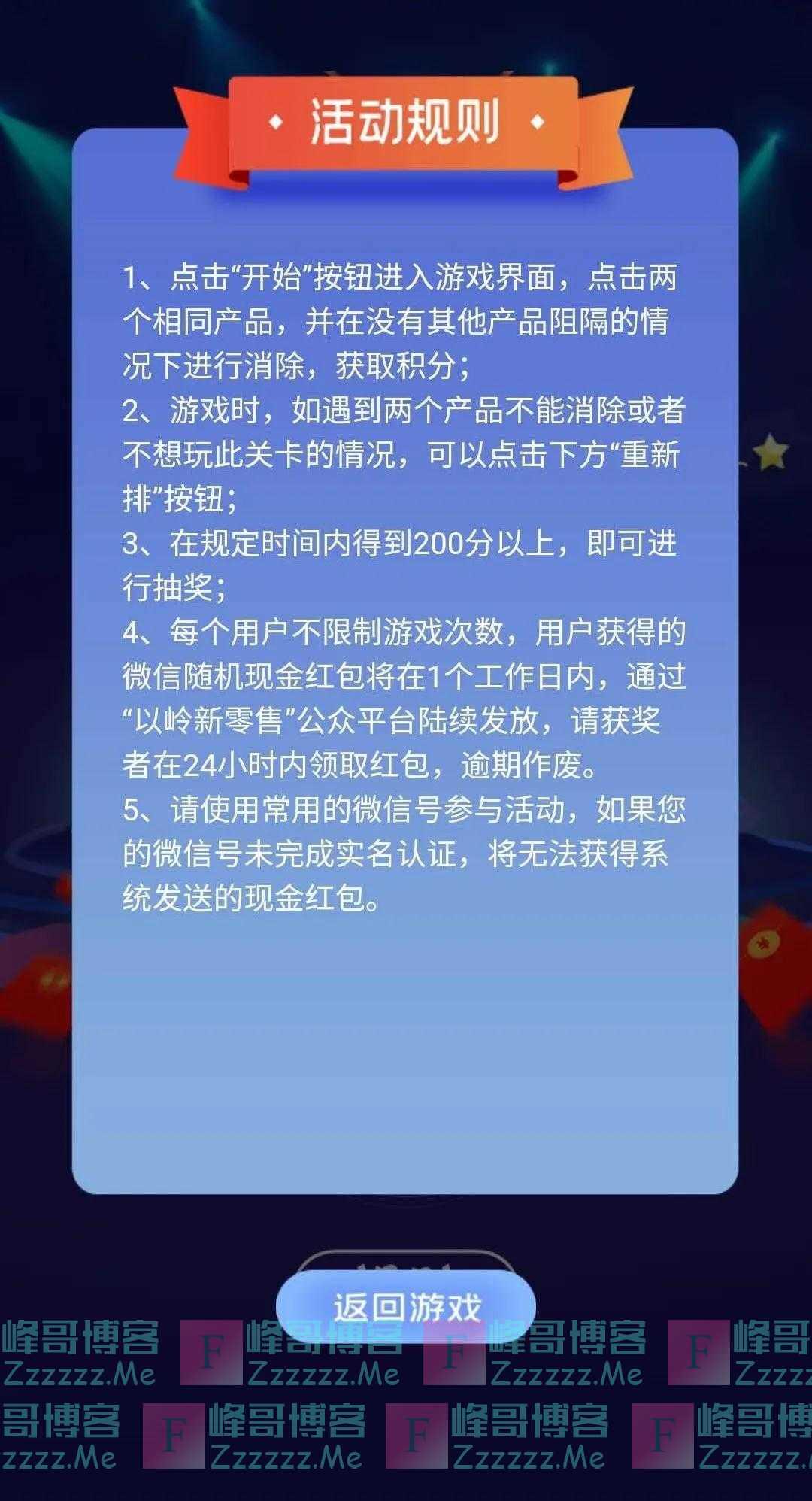 以岭新零售以岭助健康 红包送不停(截止5月10日)