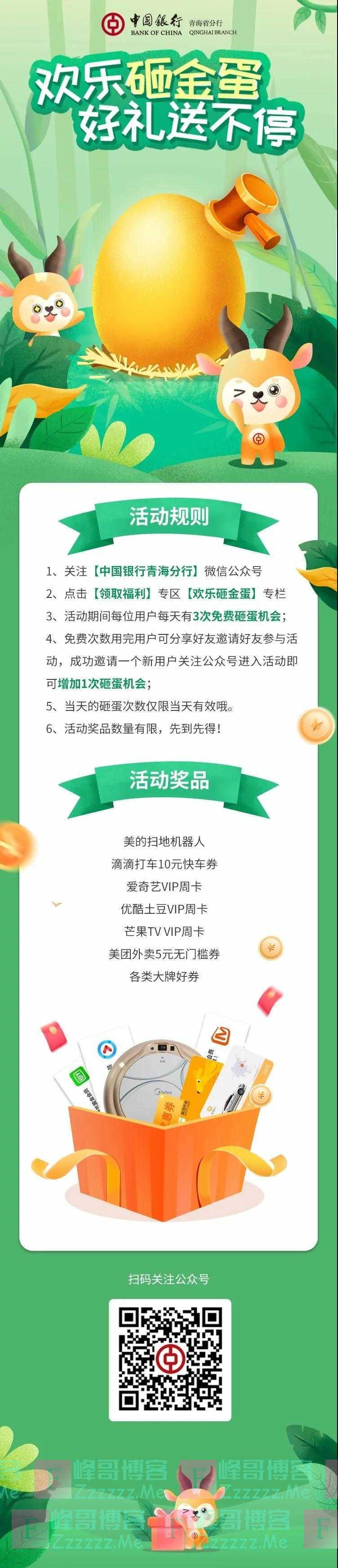 中国银行青海分行欢乐砸金蛋,好礼送不停(截止不详)
