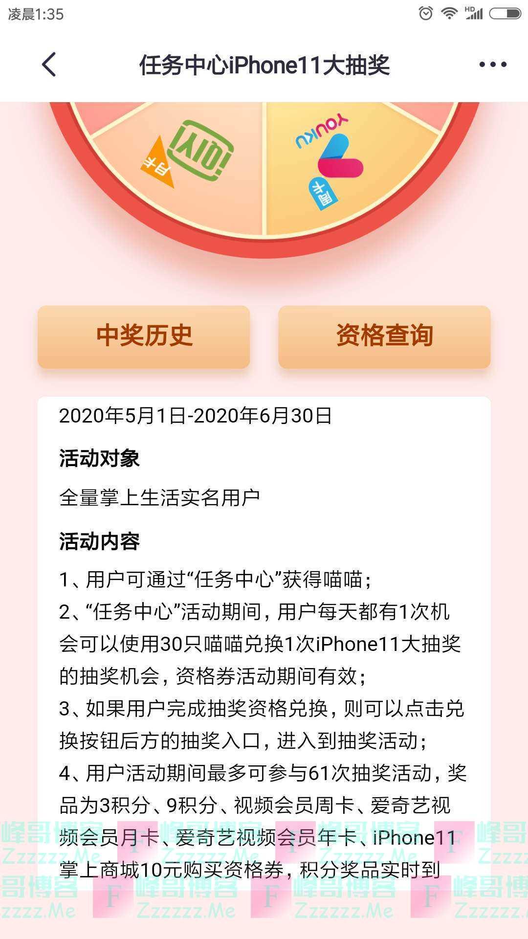 掌上生活来任务中心赢iphone11(截止6月30日)