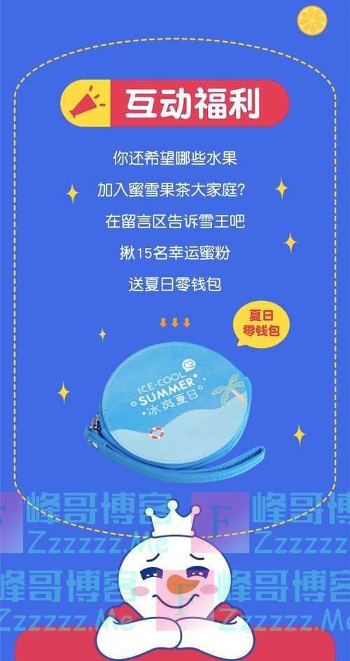 蜜雪冰城互动福利(截止不详)