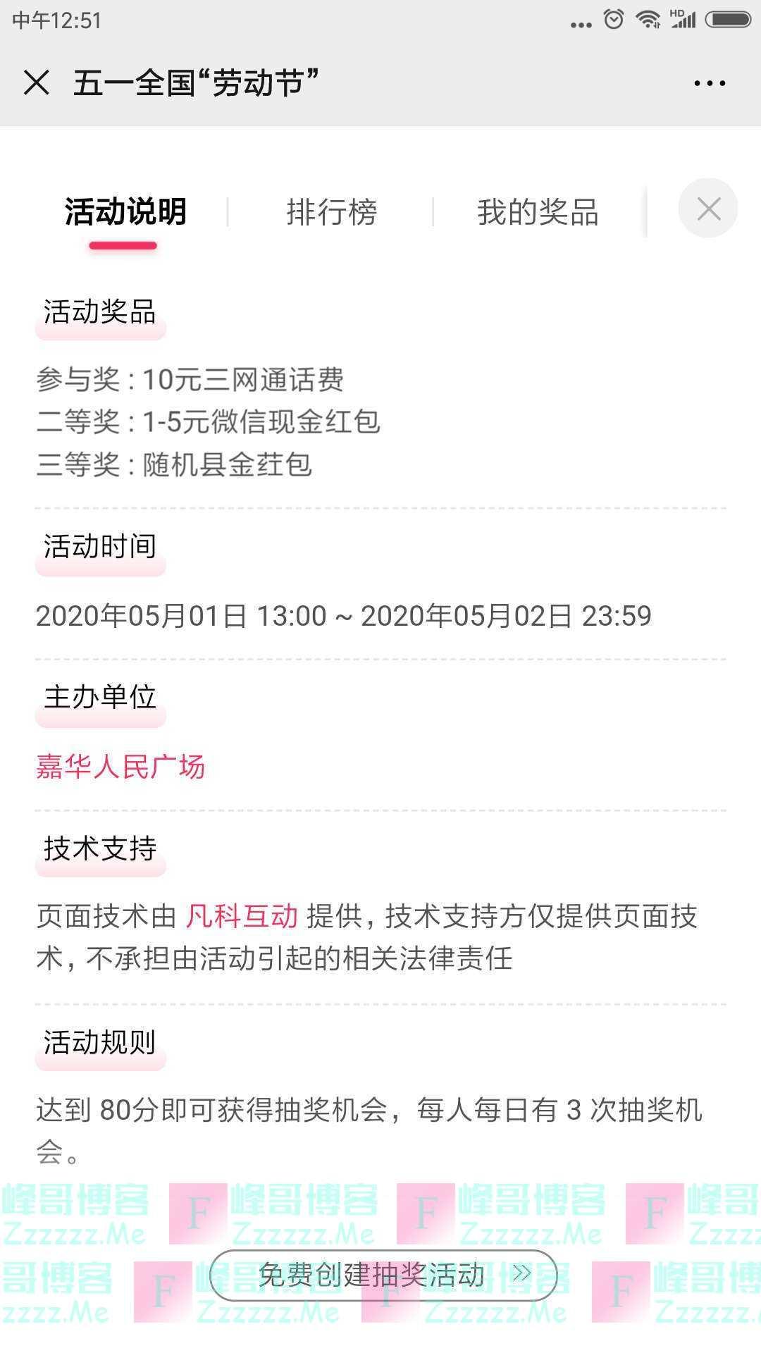 嘉华中心人民广场五一玩游戏,赢奖励(截止5月2日)