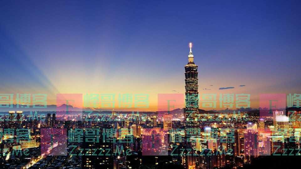 一季度中国台湾经济增长1.54%,GDP约1.07万亿元,升至全国第六名