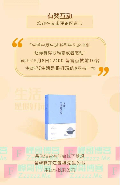 中梁荟生活五一有奖互动(截止5月8日)
