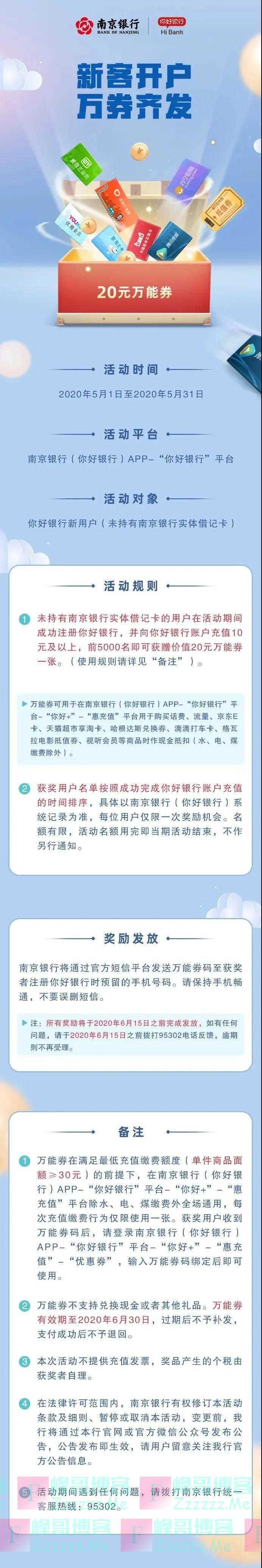 南京银行万能券、肯德基代金券免费限量抢(截止5月31日)