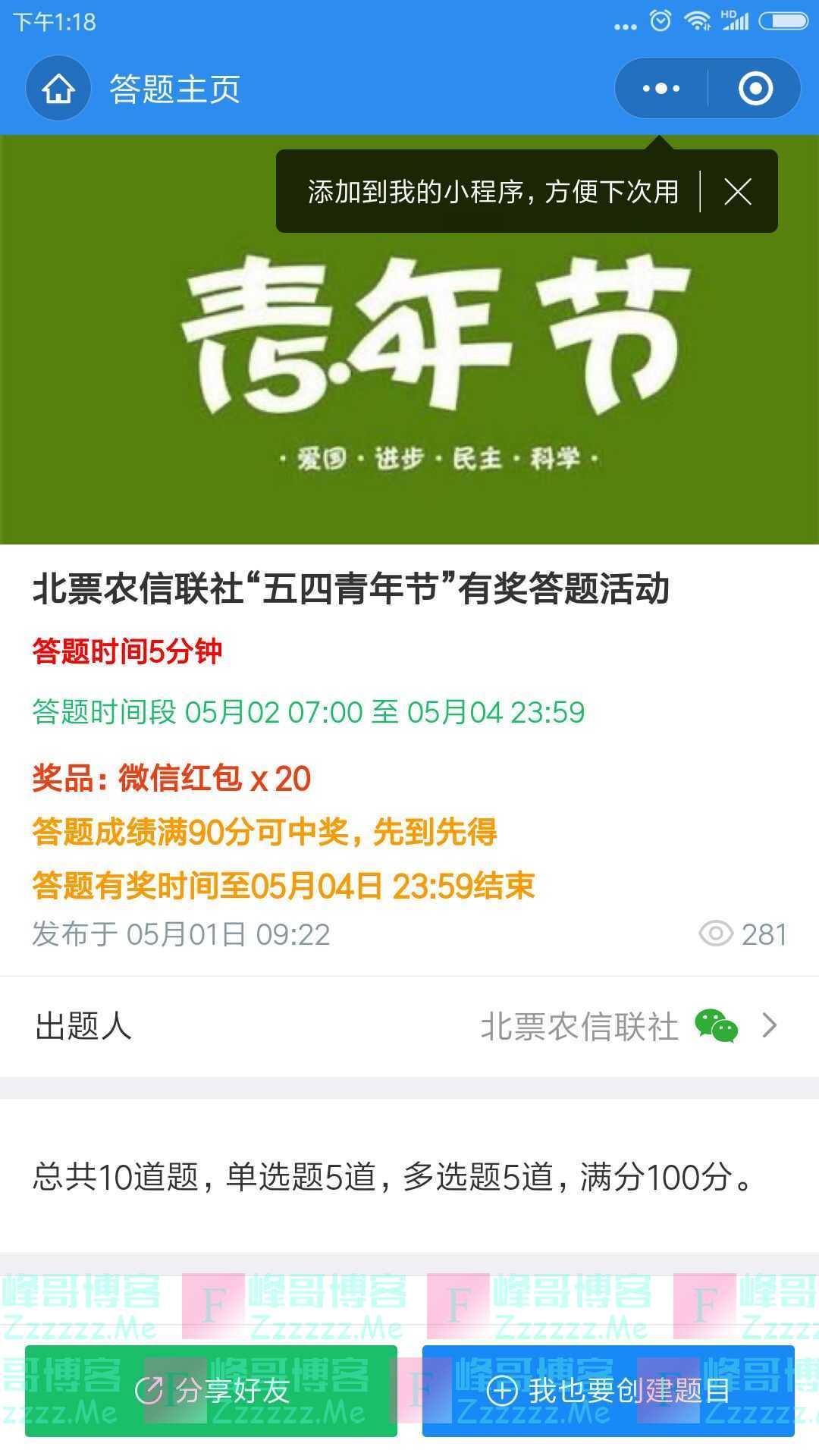 """北票市农村信用合作联社""""五四青年节""""有奖答题(截止5月4日)"""