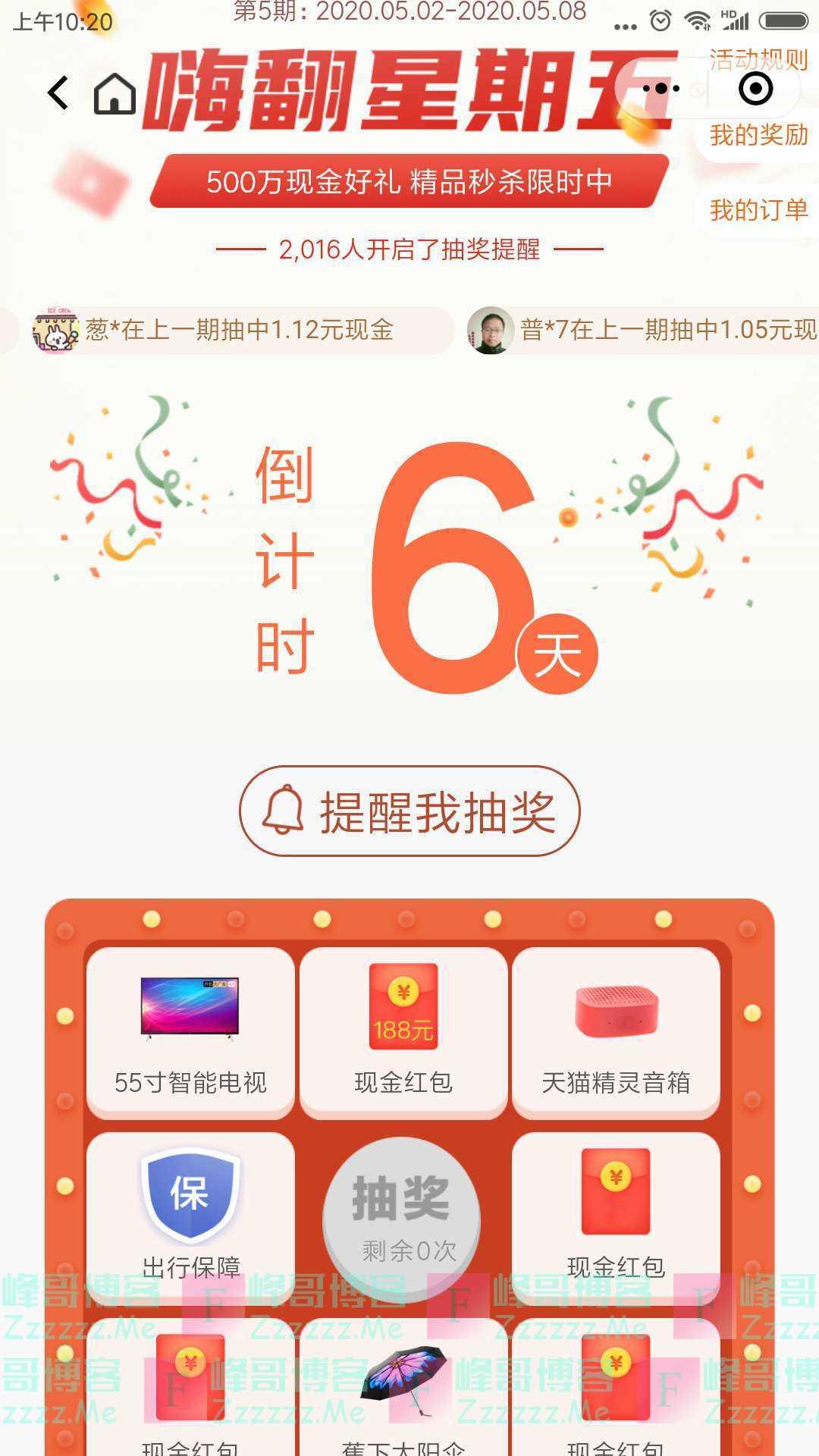 平安保险嗨翻星期五 送500万现金好礼(截止6月26日)