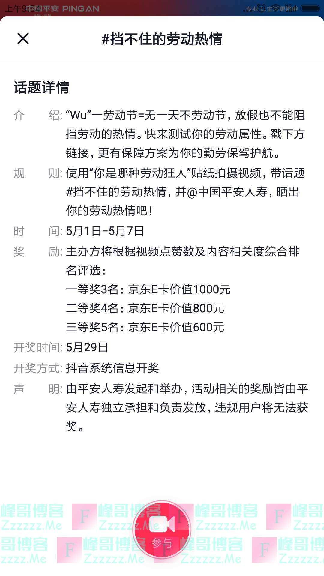 中国平安人寿挡不住的劳动热情(截止5月7日)