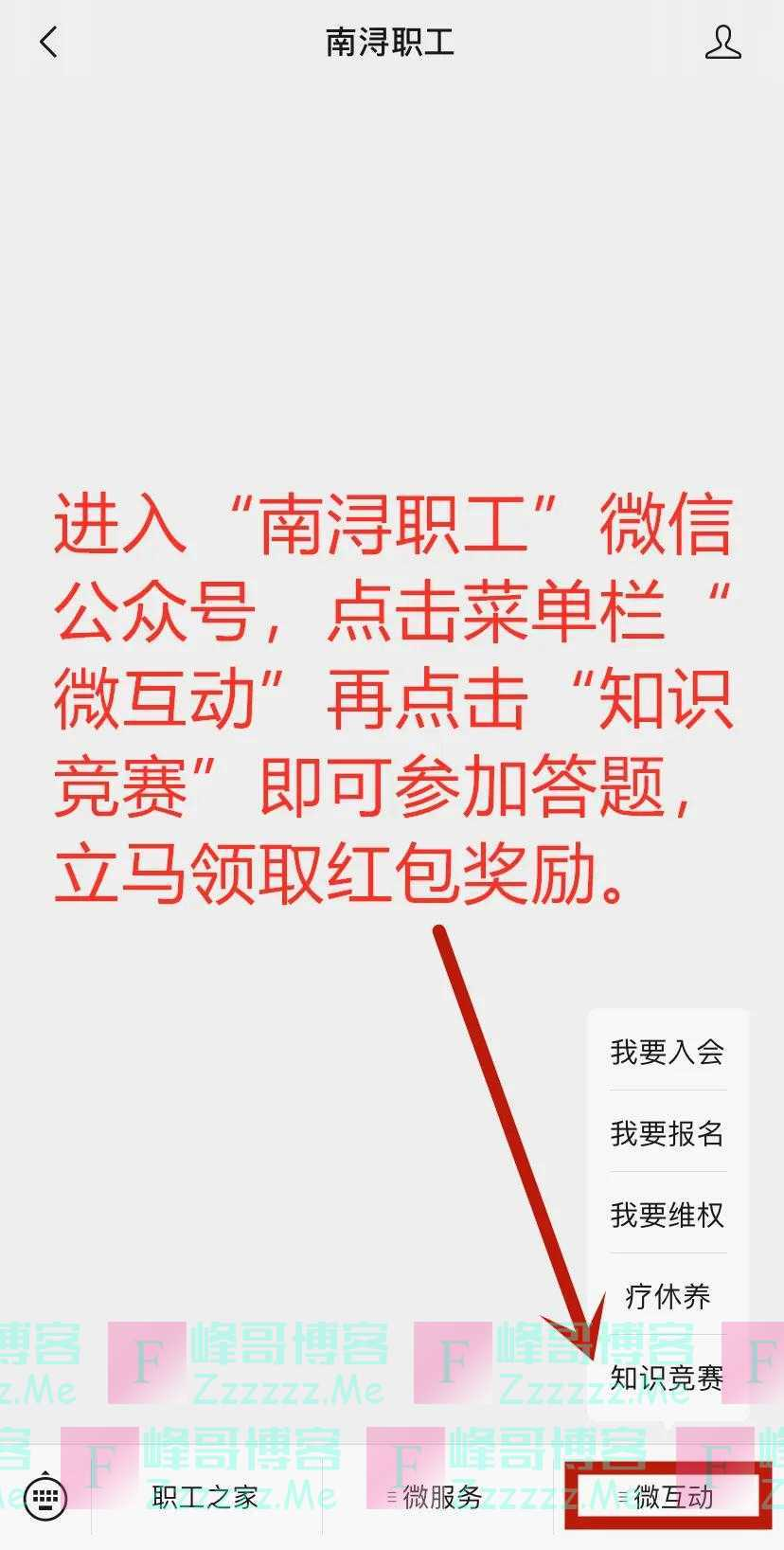 南浔职工保障农民工工资支付条例有奖知识竞赛(截止5月6日)