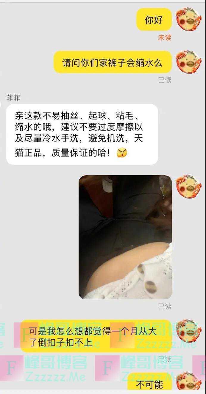 """""""胖网友网购被误以为是孕妇…""""卖家你这是找事啊!笑到飞起"""