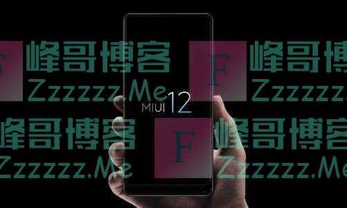 小米众多机型迎来MIUI 12第二版本内测更新,流畅稳定性再升级