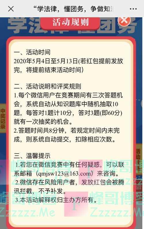 恩平共青团学法律 懂团务 线上问答活动(5月13日截止)