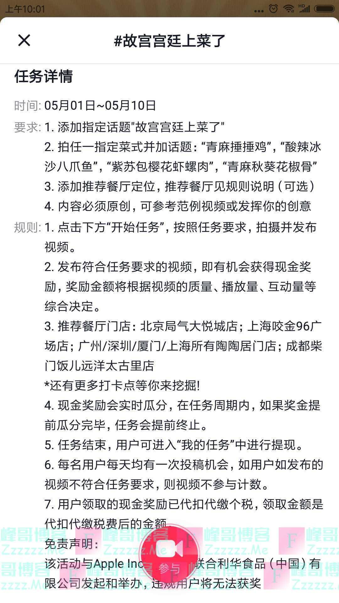 联合利华饮食策划故宫宫廷上菜了(截止5月10日)