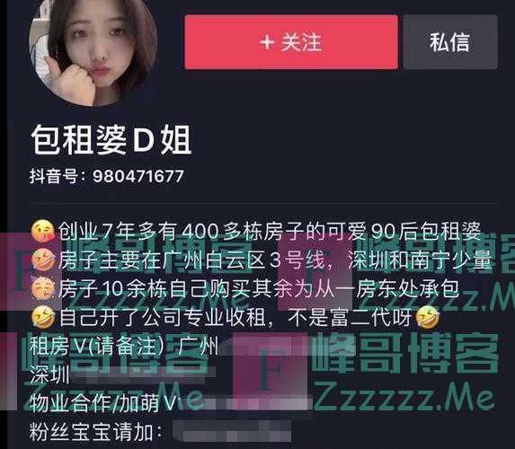 """""""广州90后包租婆坐拥400栋楼""""疯传,本人回应了"""