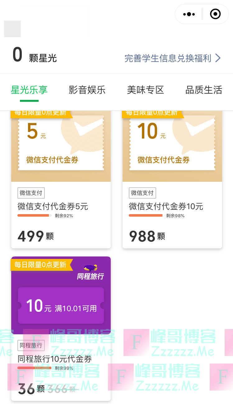 微信支付集星光微信支付、微信运动集星光兑换惊喜好礼(截止不详)