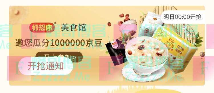 来客有礼好想你瓜分1000000京豆(截止不详)
