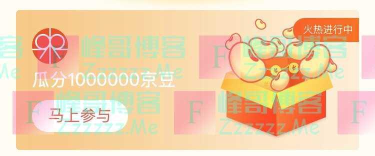 来客有礼来客有礼瓜分1000000京豆(截止不详)