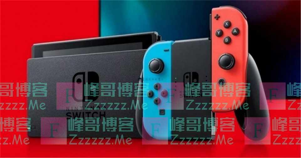 """为什么最近""""原价""""的任天堂Switch那么难抢?"""