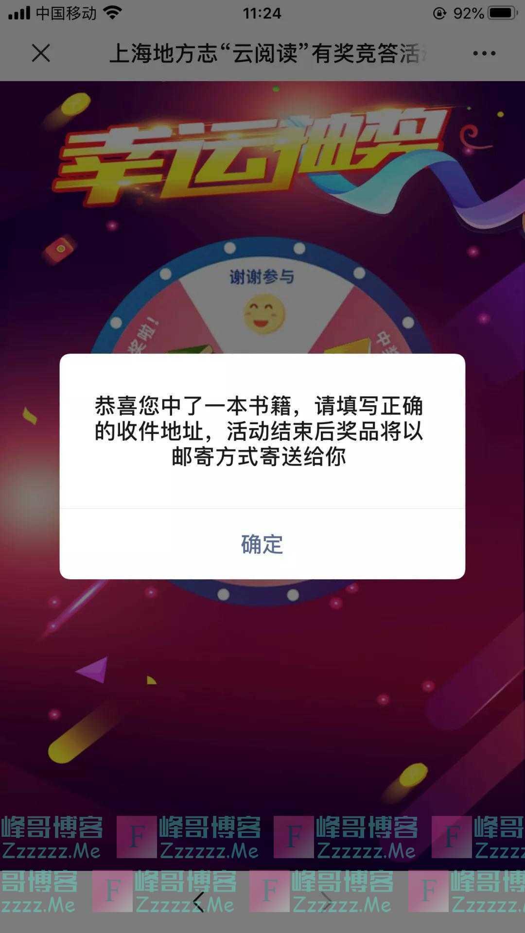 """方志上海 上海地方志""""云阅读""""有奖竞答(截止5月15日)"""
