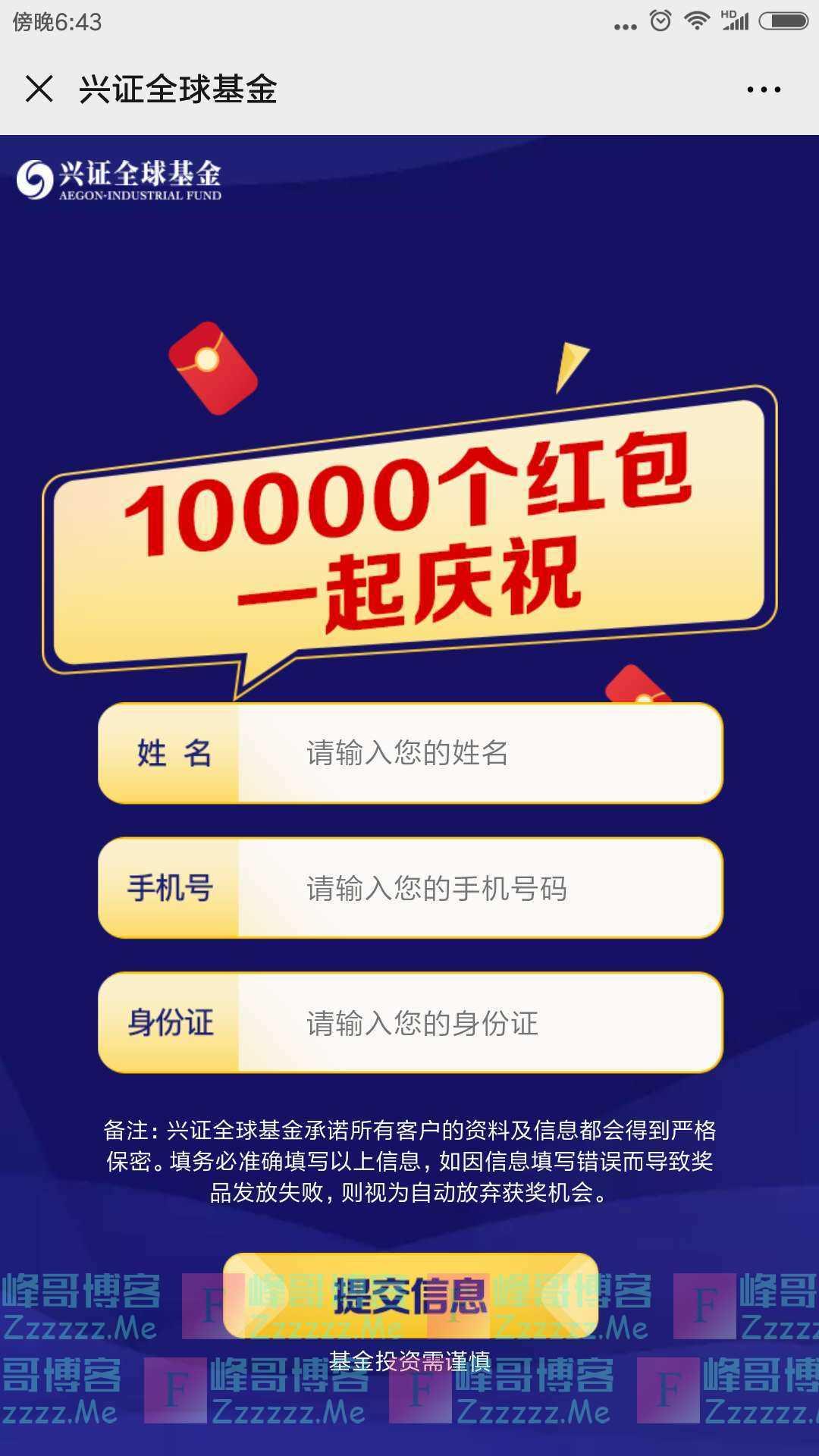兴全Funds10000个红包告诉你明天买什么(截止不详)