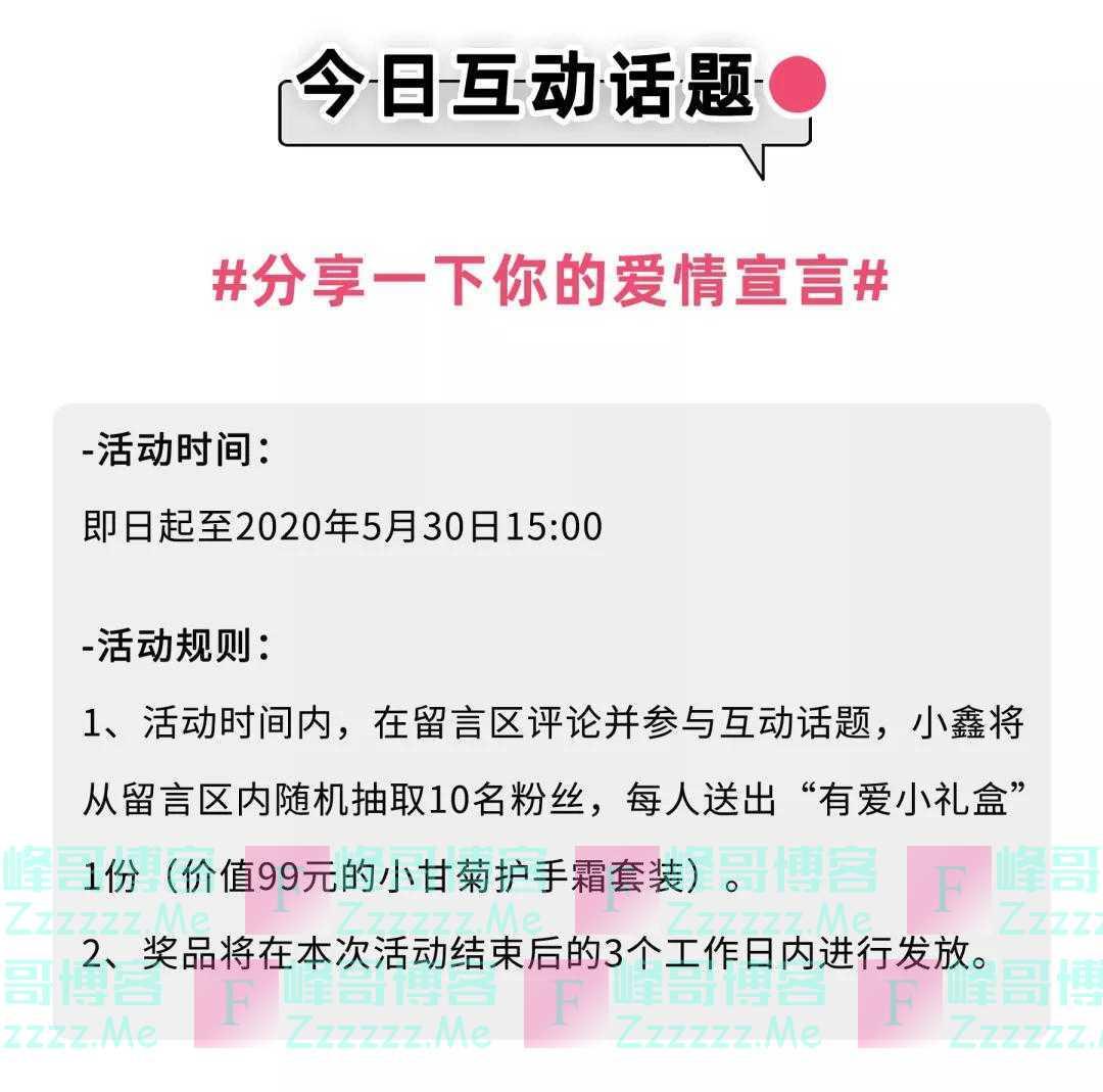 南京银行鑫梦享今日互动话题(截止5月30日)