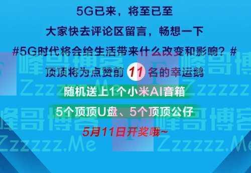 中国民生银行留言有礼(5月11日截止)
