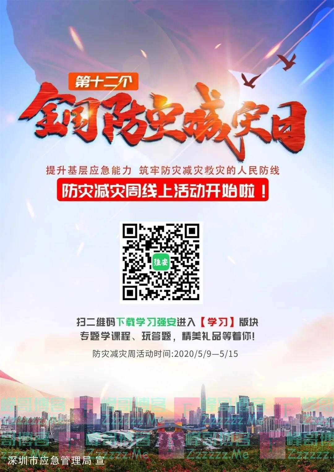 深圳应急管理防灾减灾宣传周线上答题(截止5月15日)