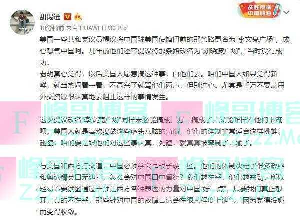 胡锡进:美议员想把中国大使馆前的路改为李文亮广场,由他去