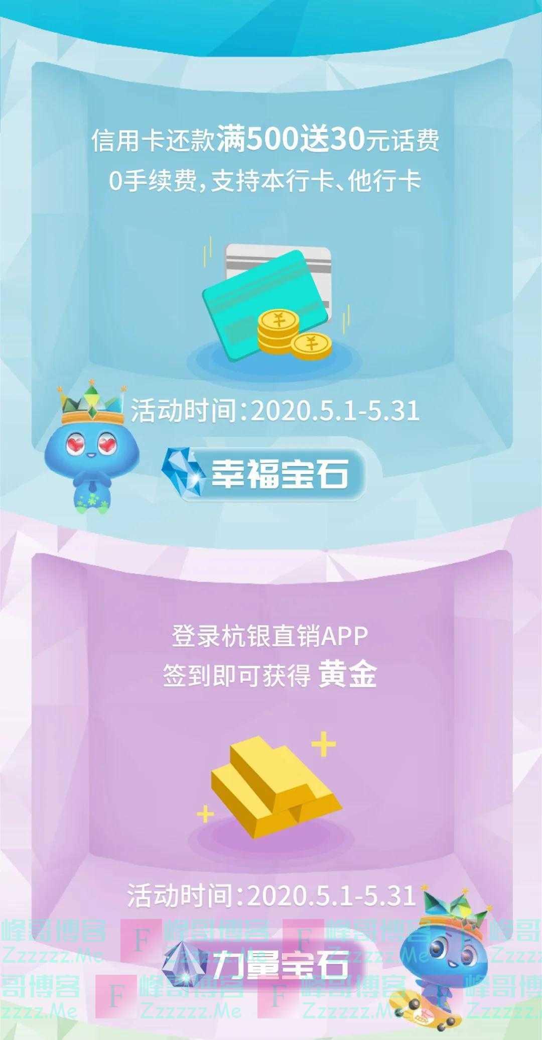杭州银行六大福利来袭(截止7月31日)
