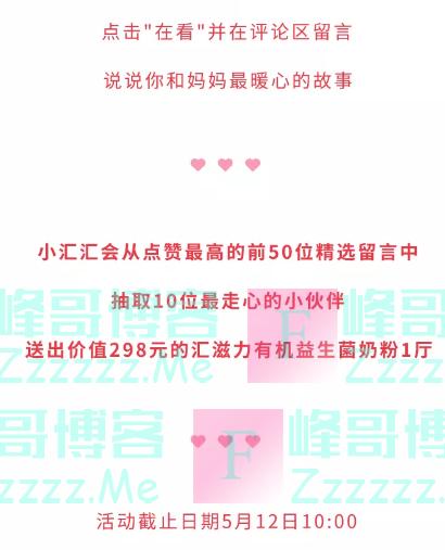 汇滋力乳业母亲节最强福利来袭(截止5月12日)