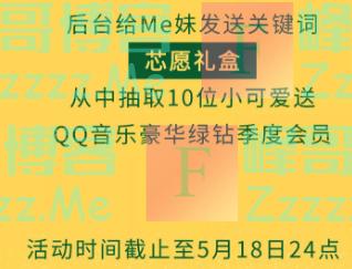 Meco蜜谷果汁茶转发抽奖(截止5月18日)